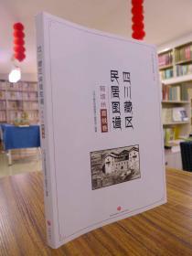四川藏区民居图谱阿坝州嘉绒卷(一版一印 16开 原价168)