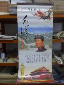 挂历:毛泽东诗词精选 2007