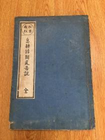 宽保三年(1743年)和刻《白隐禅师息耕录开筵普说》一册全