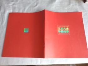 一二三轮十二生肖邮票纯金大全套(宣传画册)