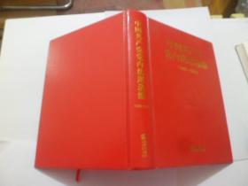 中国共产党党内法规选编(1978——1996)【精装】