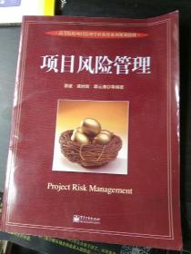 高等院校项目管理学位教育系列规划教材:项目风险管理