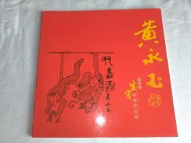 黄永玉生肖珍邮收藏册(纯金版)丙申年