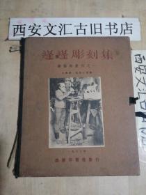 蓬蓬雕刻集(外函套、 说明书、图版18幅全)
