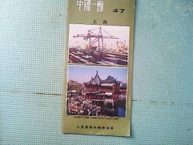 中国一瞥  上海