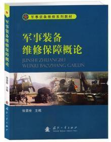军事装备维修系列教材:军事装备维修保障概论