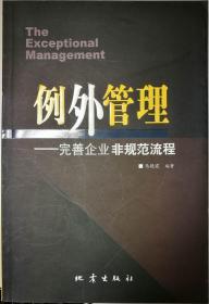 例外管理:完善企业非规范流程