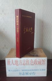 山西省地方志系列丛书--------繁峙县-------【李庄村志】------虒人荣誉珍藏