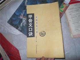 中国书法口诀——甲骨文口诀