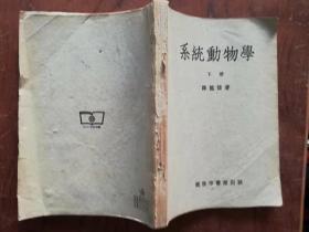 【系统动物学 下册.  52年重编第一版