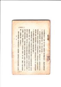 民国白羽小说丛书《金钱十二镖》第十卷,1940年正华初版,32开平装,缺前封皮和正文第一页。卖价包快递.