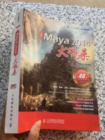 火星人·大风暴系列图书:火星人·Maya 2014大风暴  (附2 张 DVD)