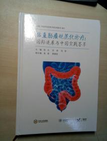 结直肠癌规范化诊疗:国际进展与中国实践荟萃