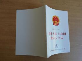 中华人民共和国食品安全法(最新修订本)【实物拍图 品相自鉴】
