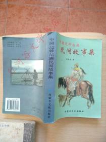 中国达斡尔族民间故事集