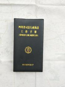 四川省司法行政执法工作手册(常用法律、法规、规范性文件)
