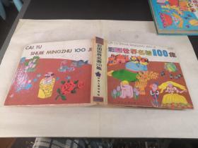 彩图世界名著100集 (蓝星篇)精装