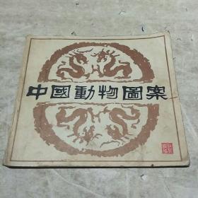 中国动物图案