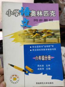 《小学语文奥林匹克同步教材 六年级分册》