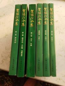 贺绿汀全集(全1—6卷精装)1997年11月至1999年3月一版一印 全六册