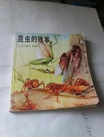 昆虫的故事