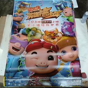 全开动画电影海报   猪猪侠之英雄猪少年  潜艇总动员  新年来啦之大闹除夕 超能兔战队   龟免再跑5张共售