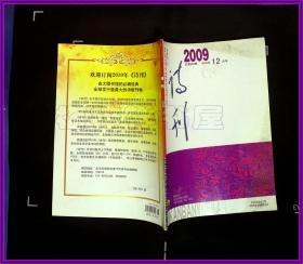 诗刊 总583期 2009 12