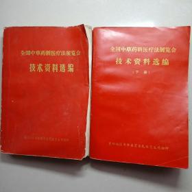 全国中草药新医疗法展览会技术资料选编上下(内有药方)