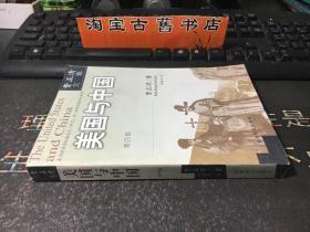 美国与中国:费正清文集 第四版
