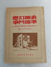 丢掉幻想 准备斗争---评美国关于中国问题的白皮书(附更正)