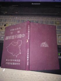 民国)《袖珍中国分省精图》 60开布面精制装1946年增订5版