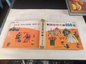 彩图世界名著100集(紫星篇) 精装