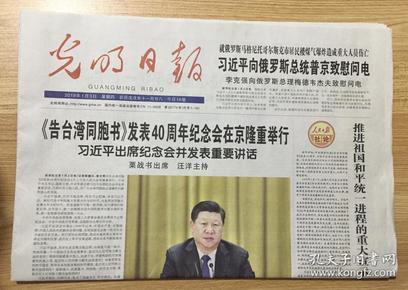 光明日报 2019年1月3日星期四 农历戊戌年十一月廿八 今日16版 CN 11-0026 代号 1-16 《告台湾同胞书》发表40周年纪念会在京隆重举行
