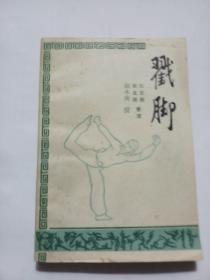 戳脚(福建人民出版社)