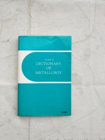 AGNES DICTIONARY OF METALLURGY (金属术语辞典)