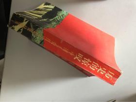 历史的惊叹:中国工农红军长征纪实