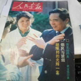 人民画报1989.7 胡耀邦光辉的一生