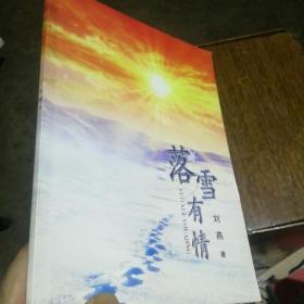 落雪有情(作者签名)