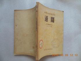 中国人民文艺丛书:《过关》