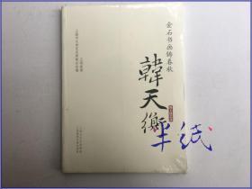 韩天衡 海上谈艺录 金石书画铸春秋  2010年初版