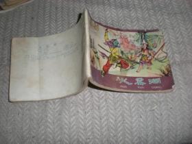 连环画  西游记  火云洞 池振亚  绘画  1981年2版1印 河北人民出版社