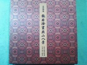 张若澄画燕山八景