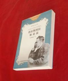 尼采文集--查拉斯图拉如是说 【正版书】新书未阅!