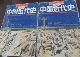 中国近代史(上下)绘画本
