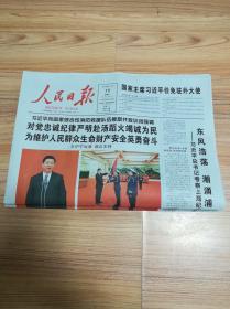 人民日报2018年11月10日 今日12版  习近平向国家综合性消防救援队伍授旗