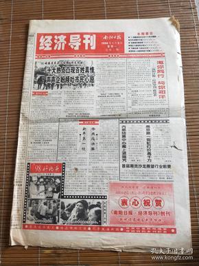 南阳日报 经济导报 2019年08月25日 总第1期 创刊号