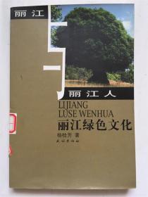 丽江绿色文化/杨桂芳著