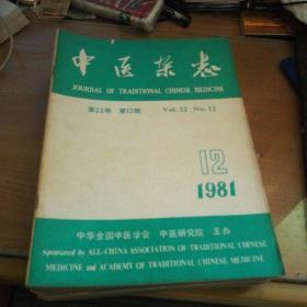 中医杂志1981年<1~12>