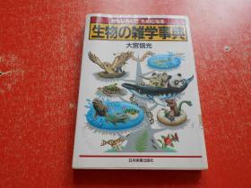 生物の杂学事典(日文原版)
