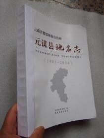 云南省楚雄彝族自治州元谋县地名志(1952-2014)  16开 发行600册 原价216元